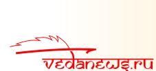 Vedanews.Ru